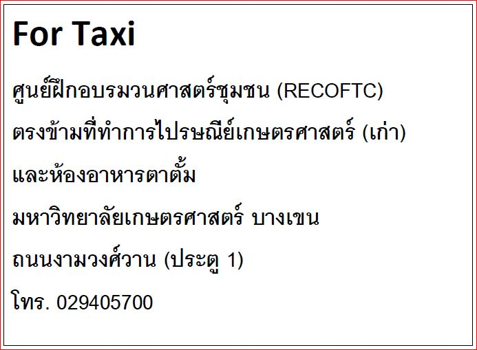 Taxi Directions to RECOFTC